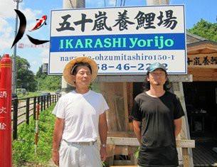 Ikarashi(Ozumi)