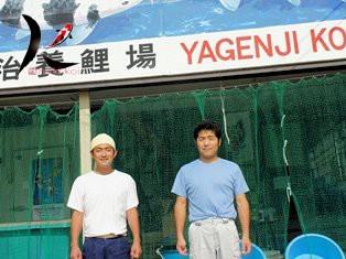 Yagenji
